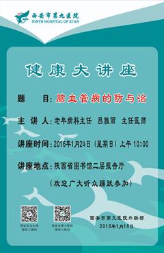 为广大市民普及健康常识-----市亚洲城老年病二科主任、主任医师吕雅丽再登《陕图讲堂》